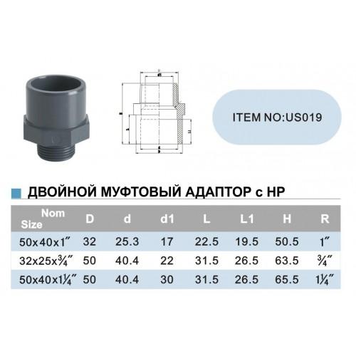 Двойной муфтовый адаптор с НР d32х25х1/2